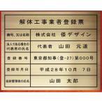 解体工事業者登録票【真鍮ヘアーライン仕上げ1mm厚 平板】 ゴールド解体工事業者登録票 おしゃれな解体工事業者登録票