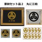 Yahoo!ヤマトデザインヤフー店丸に三つ柏 金色額入り家紋のセット【丸に三つ柏】 当店のお勧め商品です。