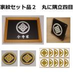 Yahoo!ヤマトデザインヤフー店丸に隅立て四つ目 金色額入り家紋のセット【丸に隅立て四つ目】 当店のお勧め商品です。
