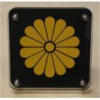 家紋盾200mm 【十四枚菊】二層式で立体的なスタンド型の商品です。家紋盾の納期は、御注文頂いてから1〜3営業日と短納期で発送いたします。