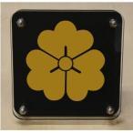 家紋盾200mm 【三方花菱】二層式で立体的なスタンド型の商品です。家紋盾の納期は、御注文頂いてから1〜3営業日と短納期で発送いたします。