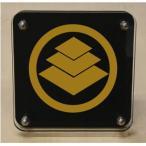 家紋盾200mm 【丸に重ね三階菱】二層式で立体的なスタンド型の商品です。家紋盾の納期は、御注文頂いてから1〜3営業日と短納期で発送いたします。