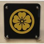 家紋盾200mm 【丸に左近桜】二層式で立体的なスタンド型の商品です。家紋盾の納期は、御注文頂いてから1〜3営業日と短納期で発送いたします。