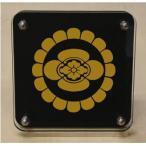 家紋盾200mm 【菊輪に木瓜】二層式で立体的なスタンド型の商品です。家紋盾の納期は、御注文頂いてから1〜3営業日と短納期で発送いたします。
