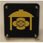 家紋盾200mm 【盃庵木瓜】二層式で立体的なスタンド型の商品です。家紋盾の納期は、御注文頂いてから1〜3営業日と短納期で発送いたします。
