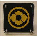家紋盾200mm 【吉田花菱】二層式で立体的なスタンド型の商品です。家紋盾の納期は、御注文頂いてから1〜3営業日と短納期で発送いたします。
