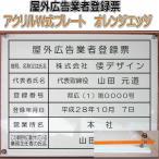 屋外広告業者登録票【アクリルW式プレート オレンジエッジ】400mmx350mm 当店のお勧め商品です。