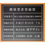 測量業者登録票【アクリル艶消し黒色5mm厚】 500x400mm測量業者登録票 厚めで大きな測量業者登録票 短納期1〜2営業日で発送