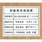 測量業者登録票【アクリル白色3mm厚】 安価な測量業者登録票 おしゃれな測量業者登録票