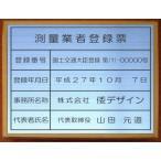 測量業者登録票【ステンレスヘアーライン仕上げ 額入り エッチング加工】 シルバー測量業者登録票 おしゃれな測量業者登録票