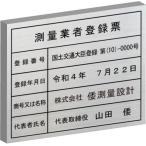 測量業者登録票【ステンレスヘアーライン仕上げ 箱型 カッティングシート加工】シルバー測量業者登録票 おしゃれな測量業者登録票