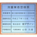 測量業者登録票【ステンレスヘアーライン仕上げ1mm厚 平板】シルバー測量業者登録票 おしゃれな測量業者登録票