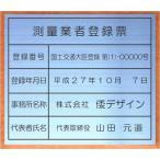 測量業者登録票【ステンレスヘアーライン仕上げ1mm厚 平板 エッチング加工】シルバー測量業者登録票 おしゃれな測量業者登録票