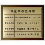 測量業者登録票 【真鍮プレート ブラウン色額入り】 ゴールド測量業者登録票  お手頃価格です。