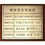 測量業者登録票【真鍮ヘアーライン仕上げ 額入り カッティングシート加工】 ゴールド測量業者登録票 おしゃれな測量業者登録票