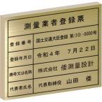 測量業者登録票【真鍮ヘアーライン仕上げ 箱型 エッチング加工】 ゴールド測量業者登録票 おしゃれな測量業者登録票