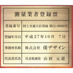 測量業者登録票【真鍮ヘアーライン仕上げ1mm厚 平板 エッチング加工】 ゴールド測量業者登録票 おしゃれな測量業者登録票