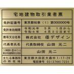 宅地建物取引業者票【真鍮ヘアーライン仕上げ1mm厚 平板 カッティングシート加工】 真鍮製(ゴールド)宅地建物取引業者票 おしゃれな宅地建物取引業者票