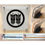 家紋盾【丸に並び矢】アクリル製カラーエッジ スタンド型二層式の家紋盾150mm