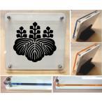 家紋盾【五七の桐】アクリル製カラーエッジ スタンド型二層式の家紋盾150mm