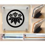 家紋盾【丸に笹竜胆】アクリル製カラーエッジ スタンド型二層式の家紋盾150mm