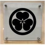 丸に片喰(かたばみ) 家紋盾15cm スタンド型二層式の家紋盾【丸に片喰】 床の間や居間の装飾アイテムに!