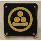 渡辺家家紋 丸に渡辺星 家紋盾15cm スタンド型二層式の家紋盾 当店のイチオシ商品です。