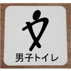 トイレアクリルプレート20cm 男子トイレ