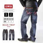 EDWIN エドウィン ジーンズ ルーズストレート デニム ジーンズ BLUE TRIP LOOSE STRAIGHT エドウィン XV 日本製 国産 EBT004