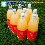 岩手県産リンゴジュース