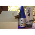 出世男 純米吟醸酒 酒ケーキ セット 日本酒 大吟醸ケーキ 詰め合わせ スイーツ ギフト プレゼント 奈良県 河合酒造