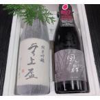 うま酒セット 無上盃・風の森 (日本酒/奈良県/720ml/飲みくらべ/詰め合わせ)