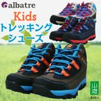 トレッキングシューズ ジュニア アルバートル albatre AL-TS110J 子供靴 ハイキング 軽登山 18.0-25.0