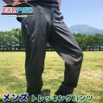 【送料無料!】登山・トレッキング/EXPPRO(メンズトレッキングパンツ,アウトドアパンツ)EDW4762P/ロングパンツ/4カラー 撥水・ストレッチ素材 ズボン