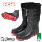 スノーブーツ レインブーツ メンズ レディス 防寒靴 アルバートル ALBATRE AL-EB1500