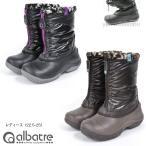 【送料無料!】〔22.5-25.0〕レディーススノーブーツ(albatre)アルバートル/AL-WP1710W/防寒靴