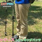アウトドアパンツ トレッキングパンツ レディース 登山 EXPPRO EDW4863P/002 ロングパンツ 3カラー