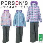 【送料無料!】PARSONS/パーソンズ レディス スキーウェア スノーボードウェア 上下セット PSL-6631 3カラー