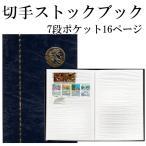 切手帳 グラシン紙製 切手ストックブック 7段ポケット (普14号) 切手ブック