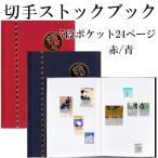 グラシン紙製 切手ストックブック 7段ポケット 24ページ 切手帳(M14号)