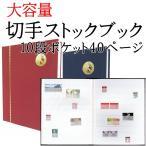 グラシン紙製 切手ストックブック 10段ポケット 40ページ(特17号)【 切手帳 】