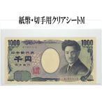 紙幣・切手収納用 クリアシートM 10枚