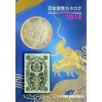 【 最新版 】 日本貨幣カタログ 2018年版
