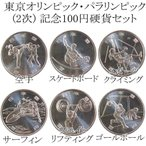 【2次】2020東京オリンピック・パラリンピック  2次 100円クラッド貨幣 6種セット 平成31年 【記念硬貨】