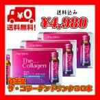資生堂 ザ・コラーゲンVドリンク 30本セット 【送料無料】