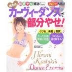 DVD付 樫木式カーヴィーダンスで部分やせ(ヒットムッ
