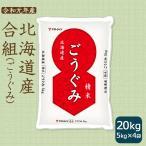 米 20kg 5kg×4袋 合組(ごうぐみ) 白米 北海道産 うるち米 精白米 ごはんの画像