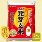 米 玄米 発芽玄米 GABA 6kg お米 特別価格 1ケース 1k