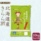 新米 米 10kg (5kg×2袋) お米 きらら397 白米 北海道産 うるち米 精白米 ごはん
