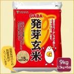 発芽玄米 GABA 9kg(1.5kg×6) 1ケース お米 米 玄米